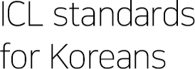 ICL standards for Koreans