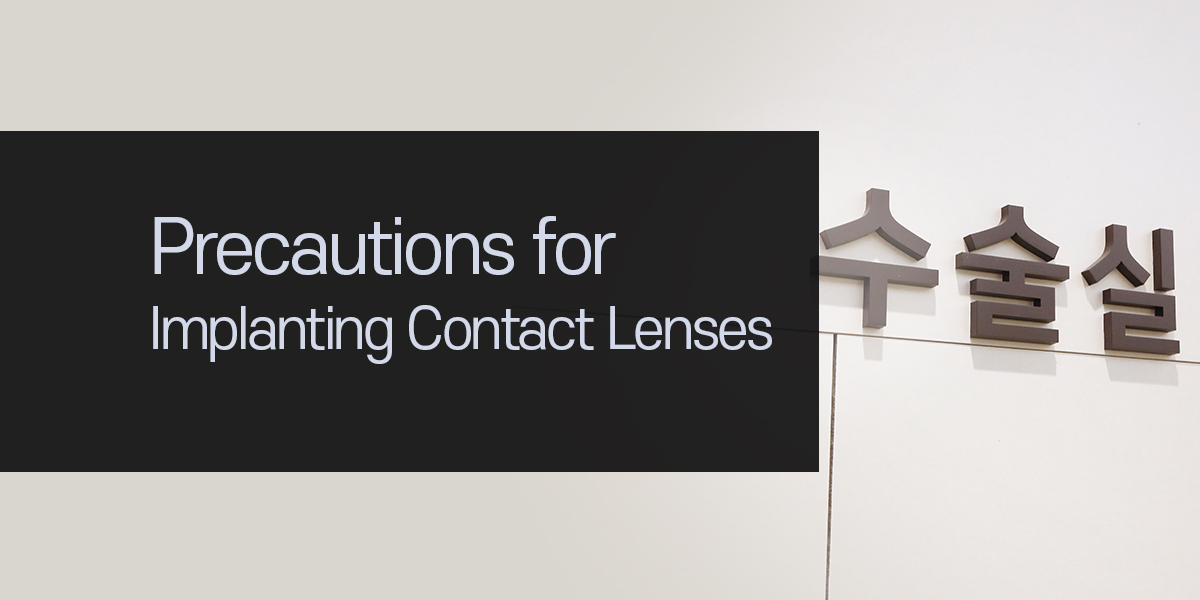 Precautions for Implanting Contact Lenses
